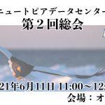 北海道ニュートピアデータセンター研究会 第2回総会